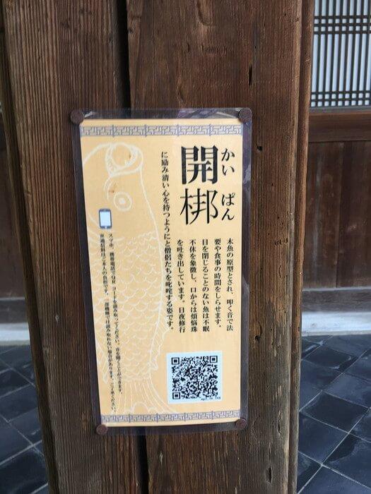 萬福寺「開梆(かいぱん)」説明