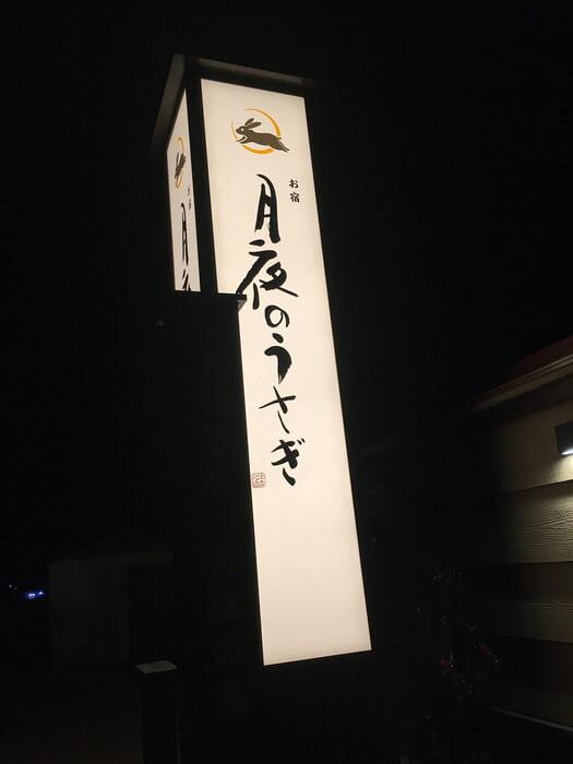 「月夜のうさぎ」に到着