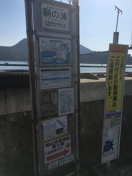 鞆の浦バス停(行き)