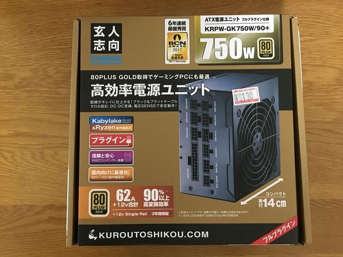 玄人志向KRPW-GK750W/90+