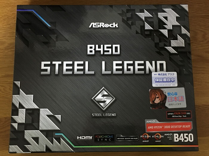 B450 STEEL LEGEND