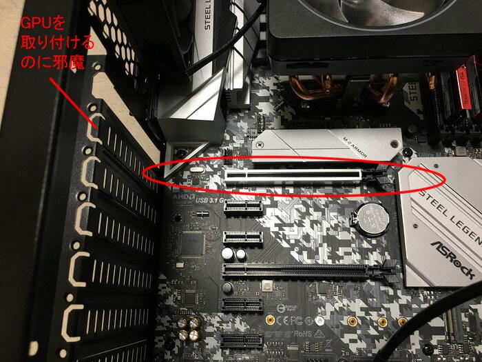 GPUを取り付けるスロット