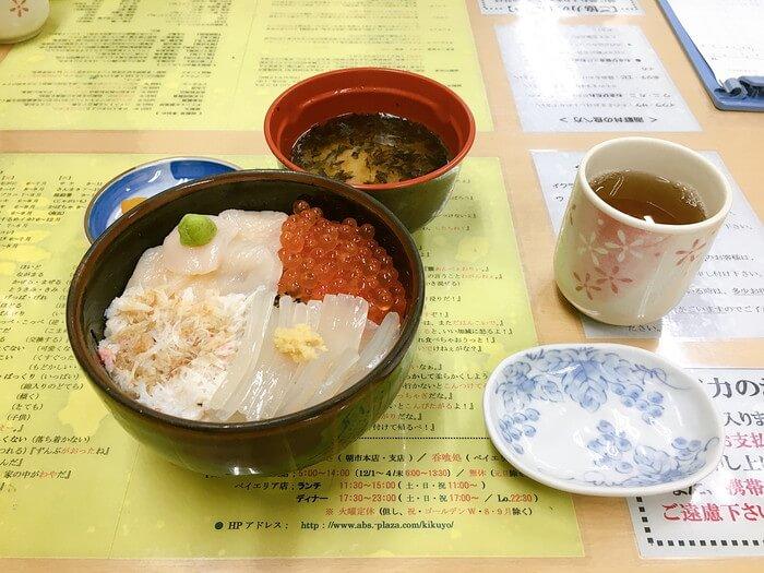 「きくよ食堂」海鮮丼