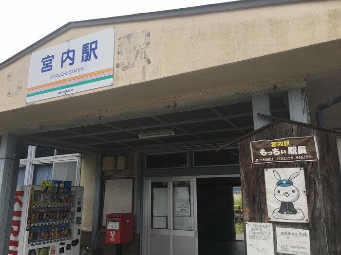 「もっちぃ」がいる宮内駅