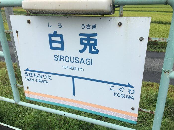 フラワー長井線「白兎駅」