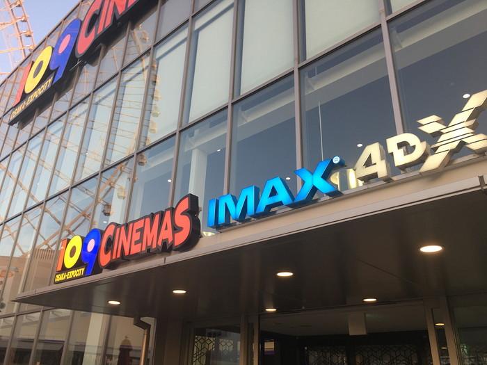 IMAXレーザーのある大阪エキスポシティの映画館