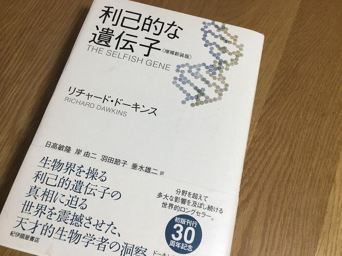 『利己的な遺伝子』